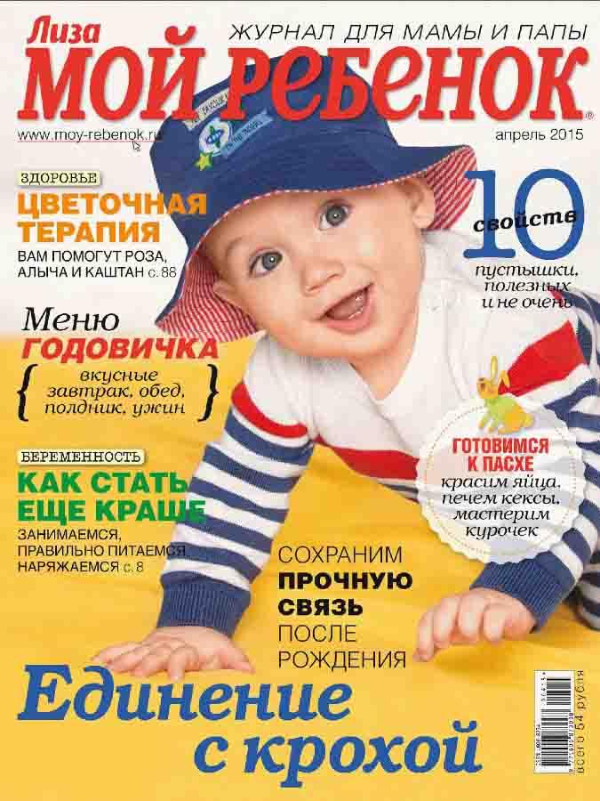 Мой ребенок №4 (апрель 2015) pdf