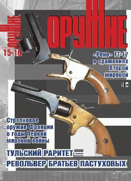 Оружие №15-16 (2014) pdf