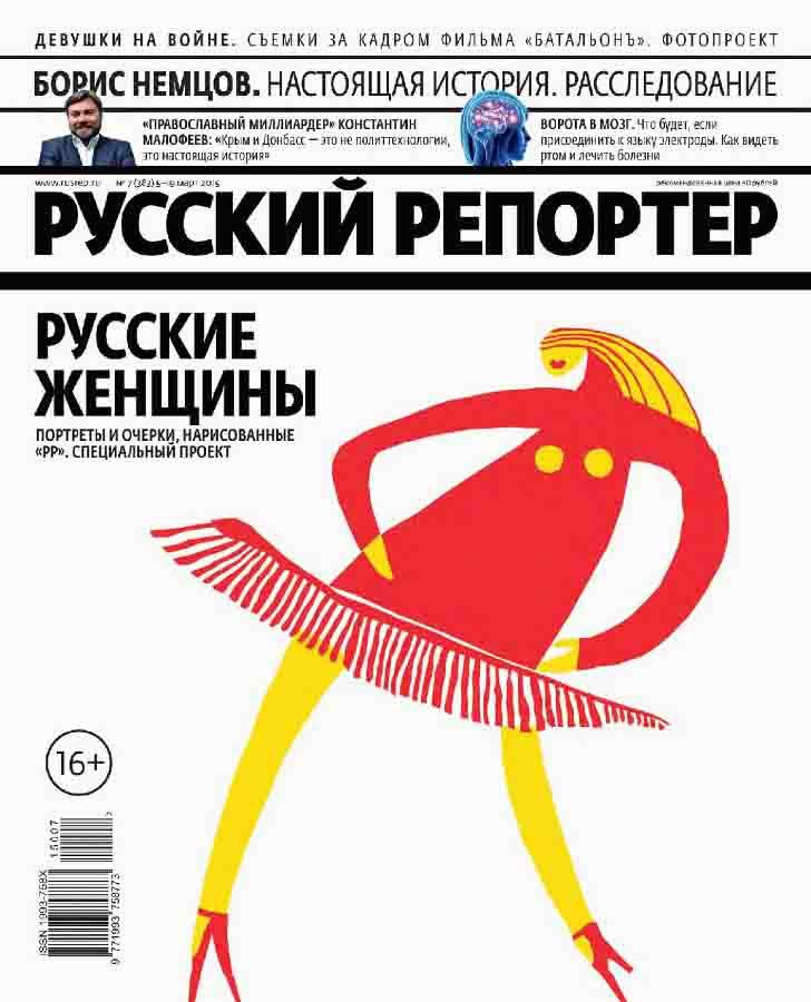 Русский репортер №7 (март 2015) pdf