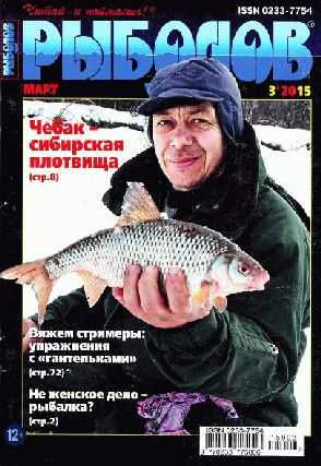 Рыболов №3 (март 2015) pdf