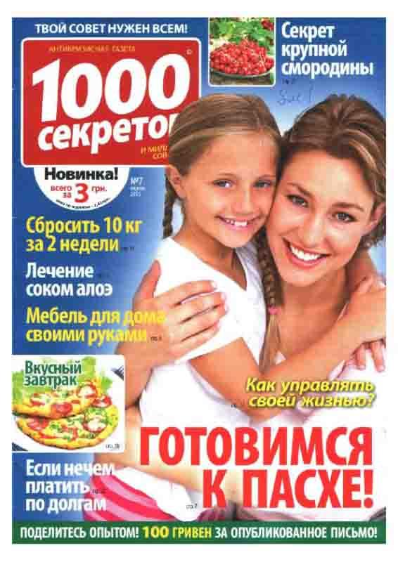 1000 Секретов апрель 2015