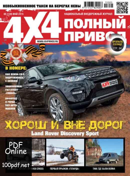 Журнал Полный привод 5 май 2015