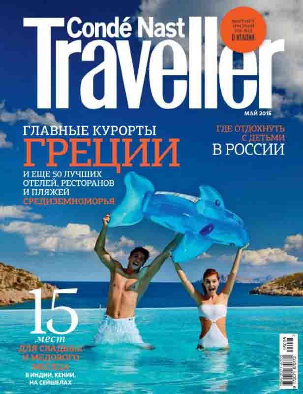 Conde Nast Traveller май 2015