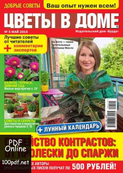 Журнал Цветы в доме №5 май 2015