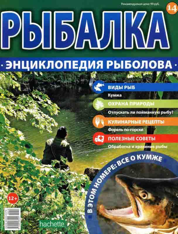 Энциклопедия рыболова апрель 2015