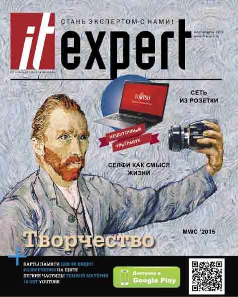 IT Expert №3 (март 2015) pdf