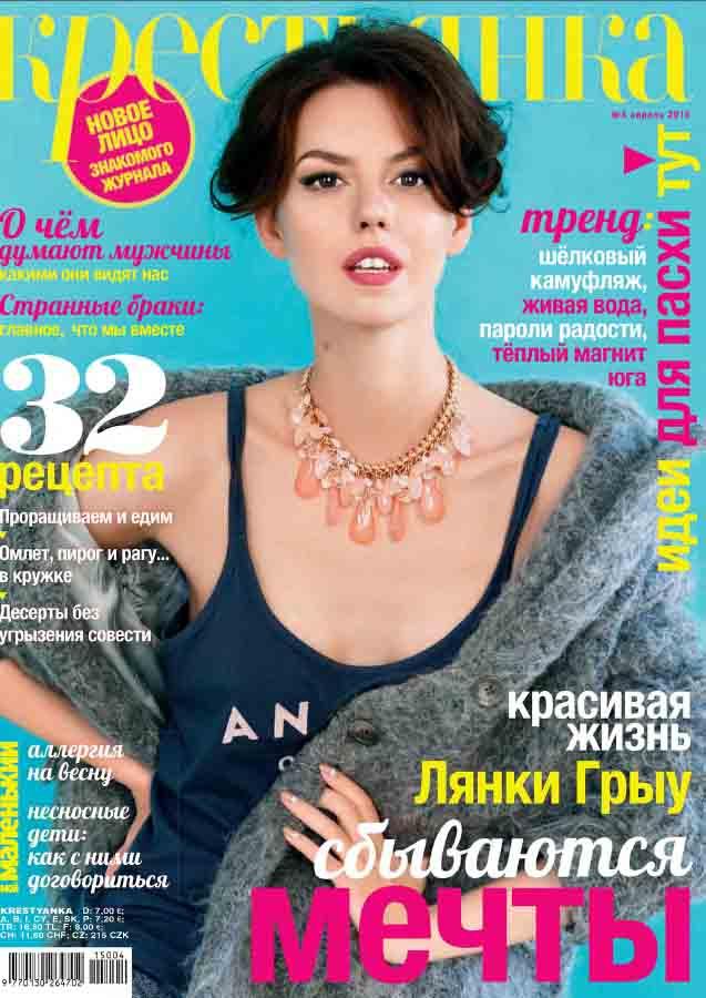 Крестьянка №4 апрель 2015 pdf
