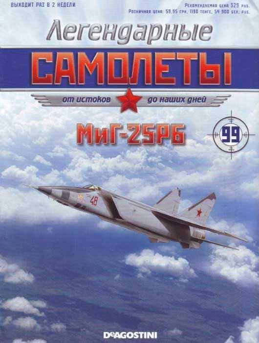 Легендарные самолеты 99 2014 МиГ-25РБ