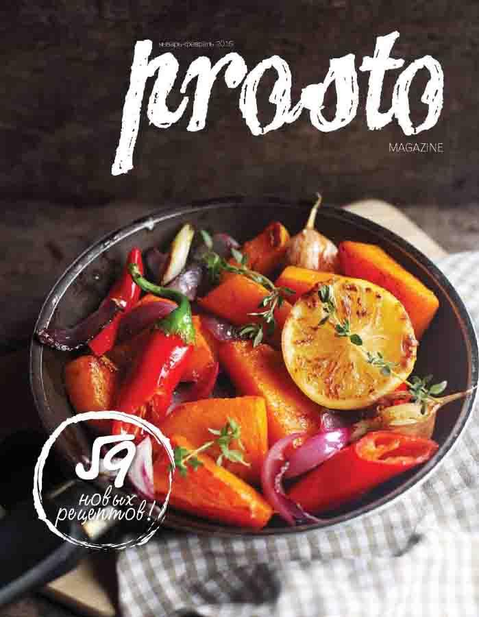 Просто и вкусно №1 январь-февраль 2015 pdf
