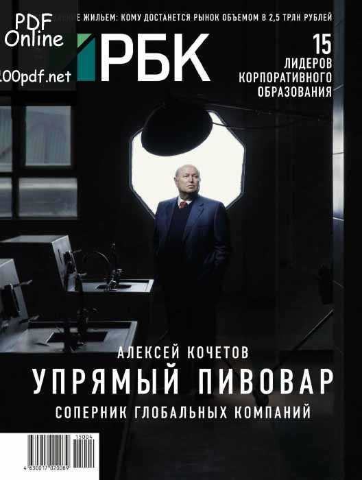 Журнал РБК №5 май 2015