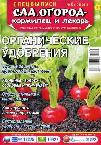Сад, огород, кормилец и лекарь №8 апрель 2015
