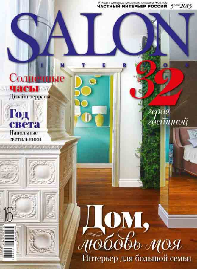 Salon-interior март 2015