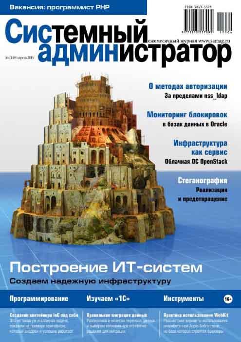Журнал Системный администратор №4 апрель 2015