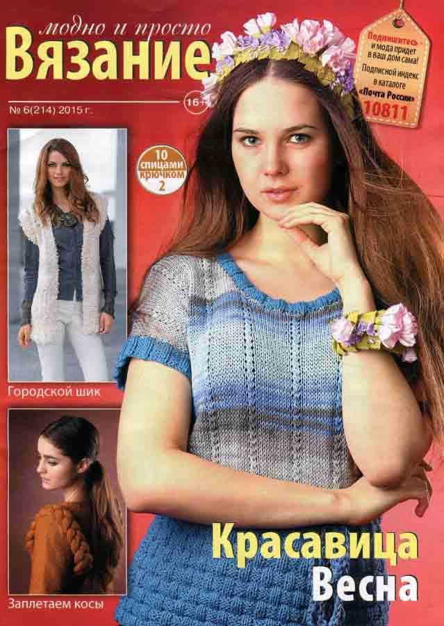 Вязание модно и просто №6 (март 2015)
