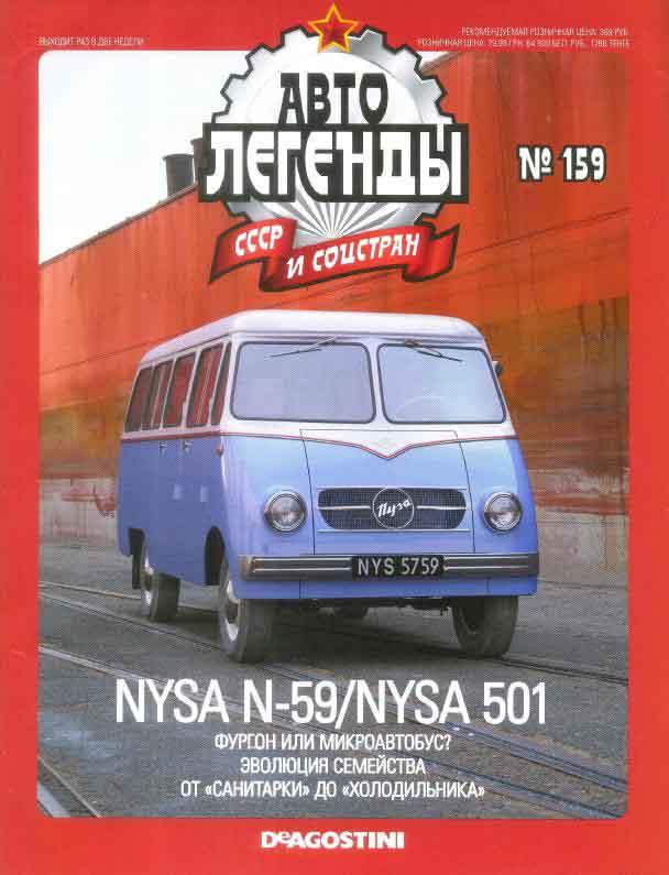 Автолегенды СССР №159 (2015)