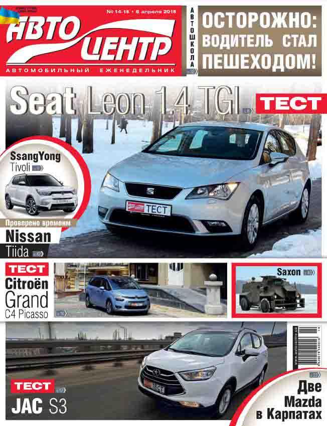 Автоцентр №14-15 (апрель 2015)
