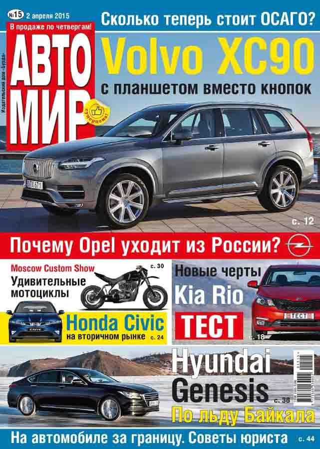 Автомир №15 (апрель 2015)