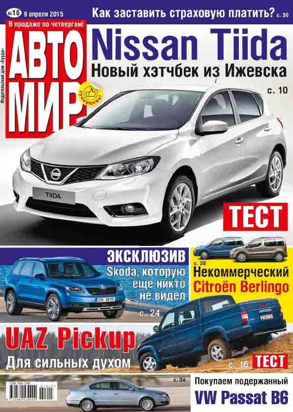 Автомир №16 март 2015