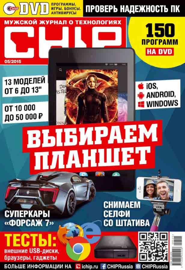 Chip №5 (май 2015)