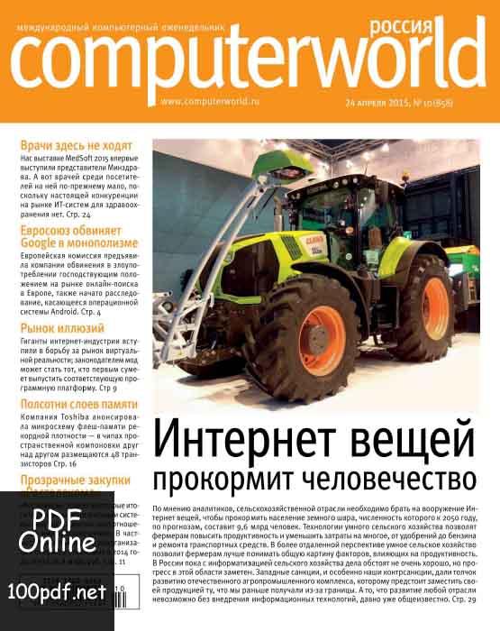 журнал Computer World апрель 2015