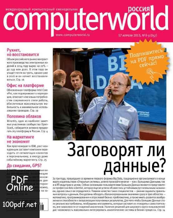 Computer World апрель 2015
