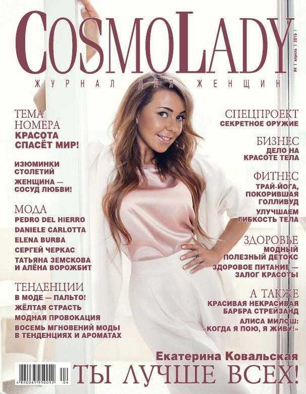 CosmoLady №4 (апрель 2015)