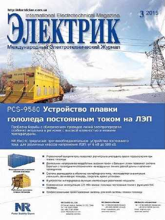 Электрик №3 (март 2015)