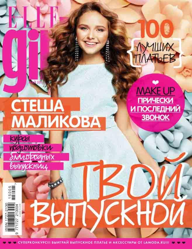 журнал Elle Girl май 2015