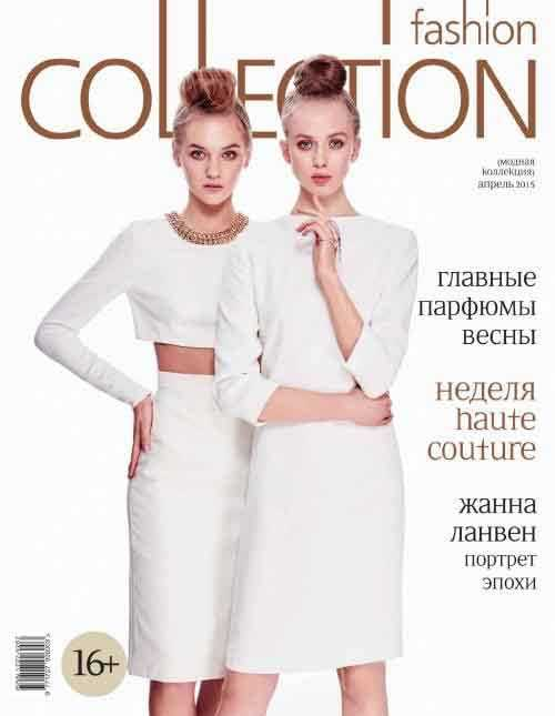 Fashion Collection №4 апрель 2015