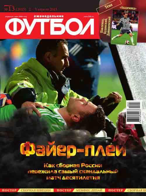Футбол №13 (апрель 2015)