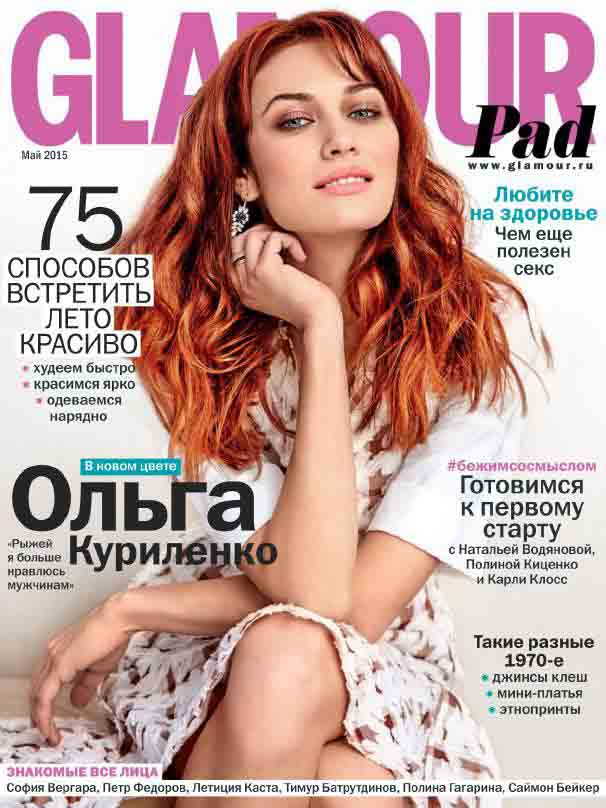Glamour №5 май 2015