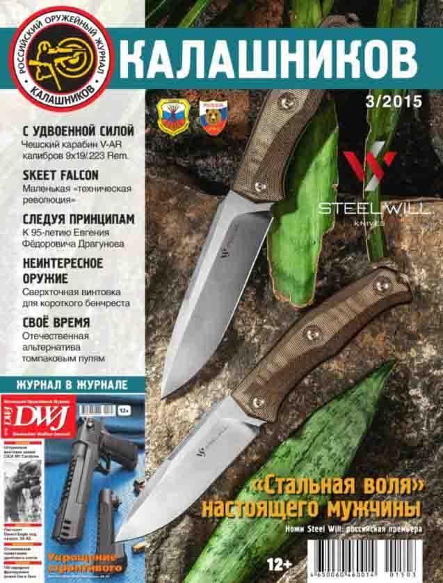 Калашников №3 (март 2015)