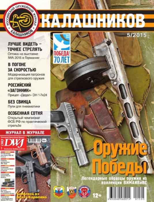 Калашников №5 май 205