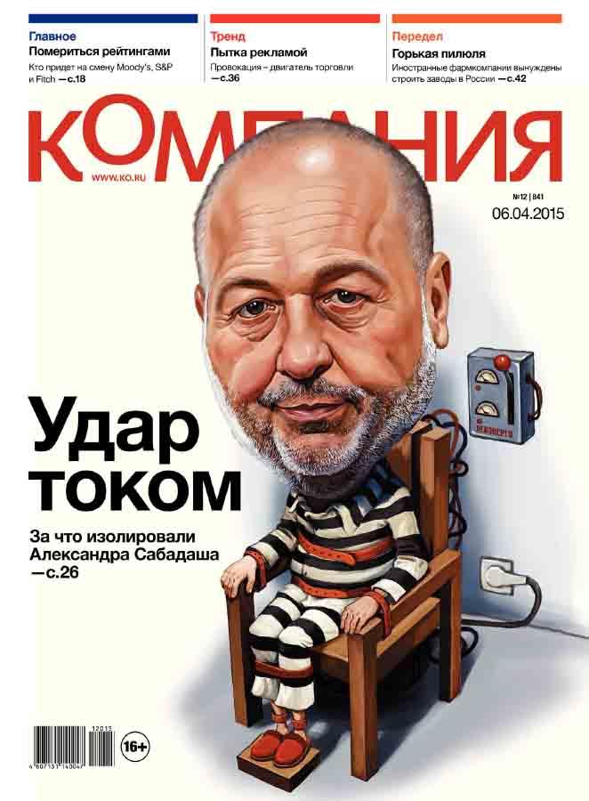 Компания №12 апрель 2015
