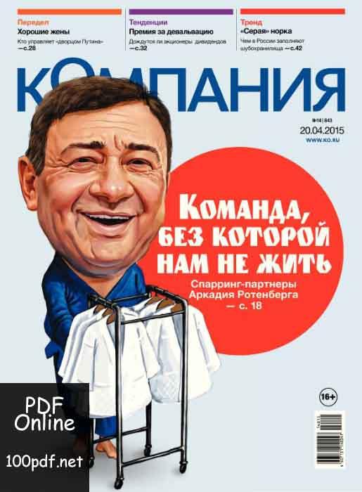 Журнал Компания №14 апрель 2015