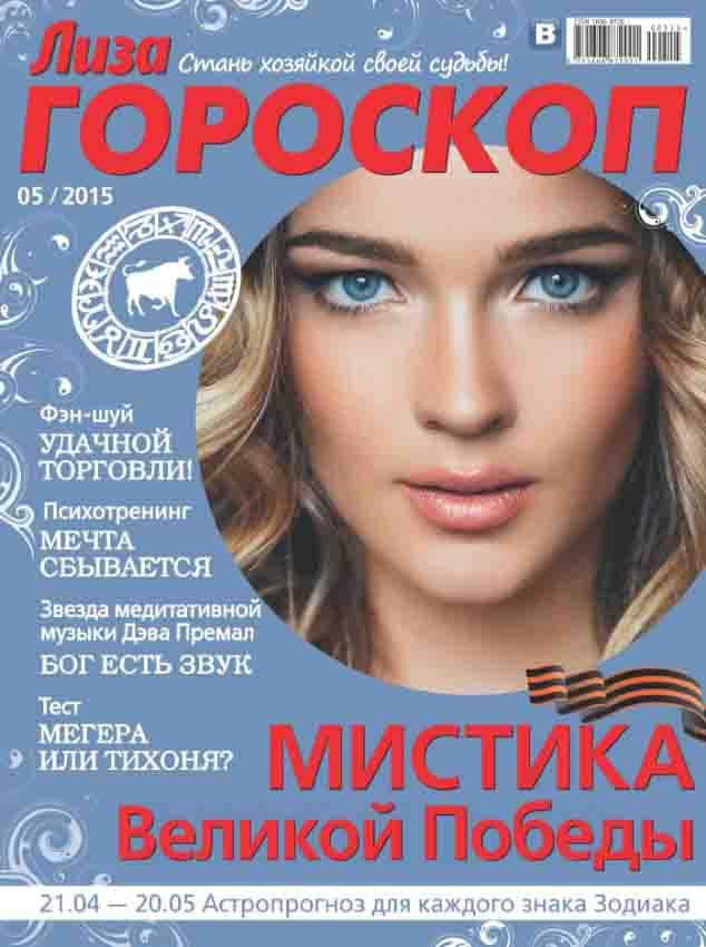 Лиза Гороскоп №5 май 2015