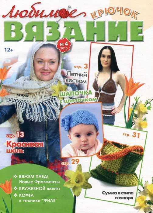 Журнал Любимое вязание №4 апрель 2015