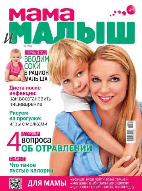 Мама и малыш №5 май 2015