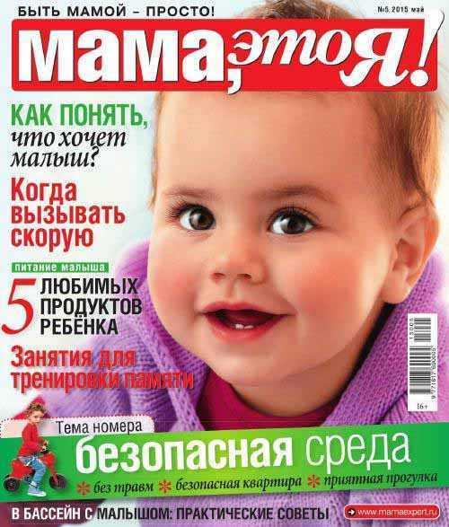 Журнал Мама это Я №5 май 2015