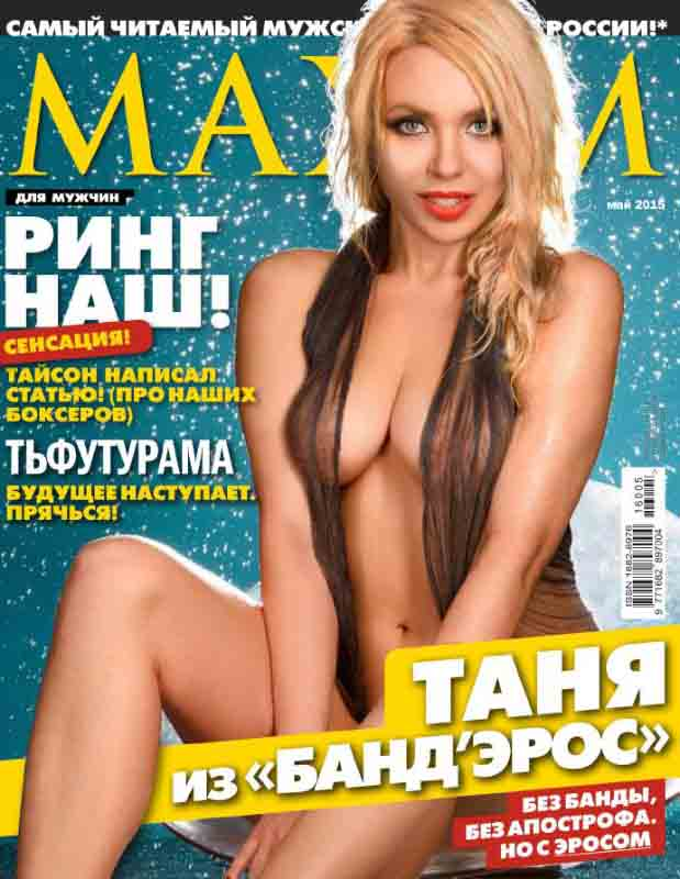 Maxim №5 май 2015