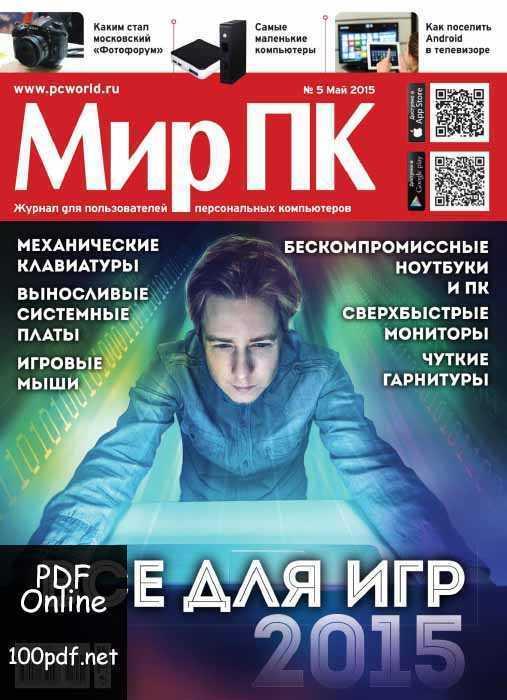 журнал Мир ПК май 2015