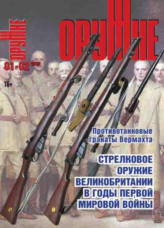 Оружие №1 (январь 2015)