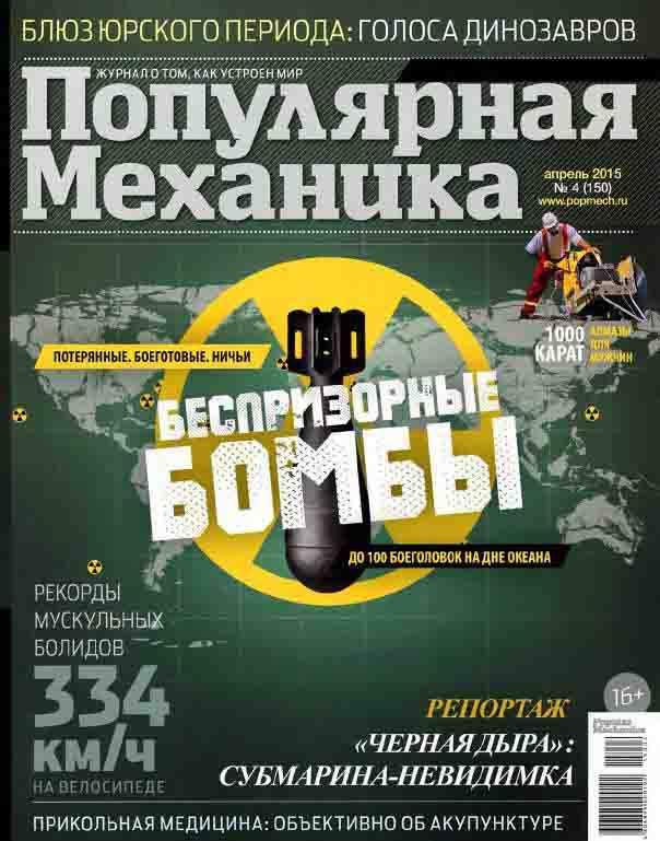 журнал Популярная механика май 2015