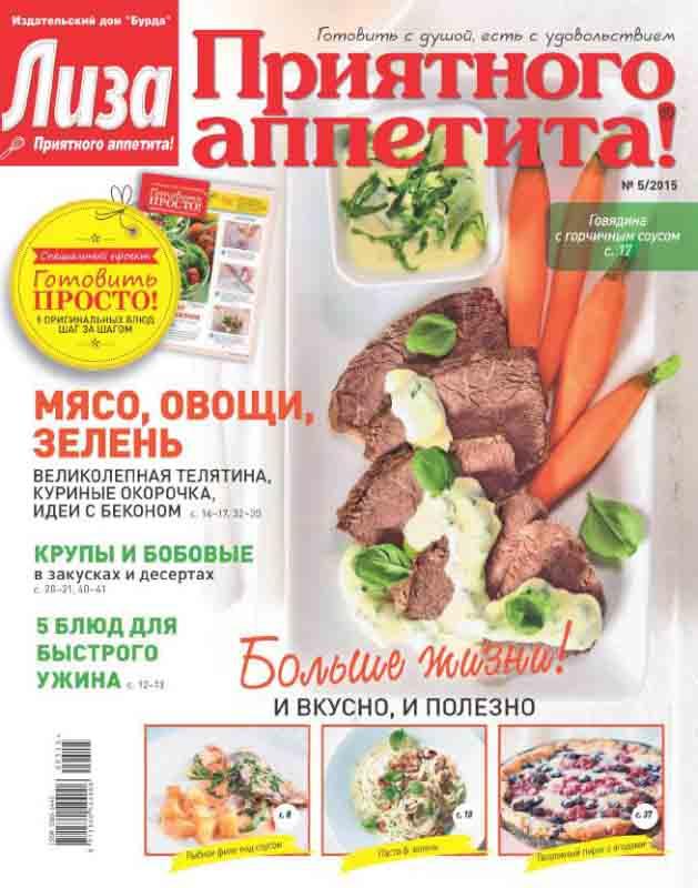 журнал Приятного аппетита май 2015