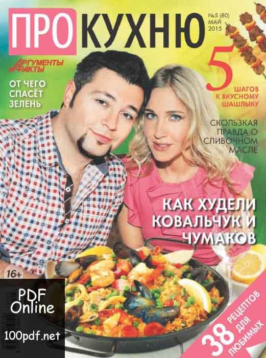 Про Кухню май 2015