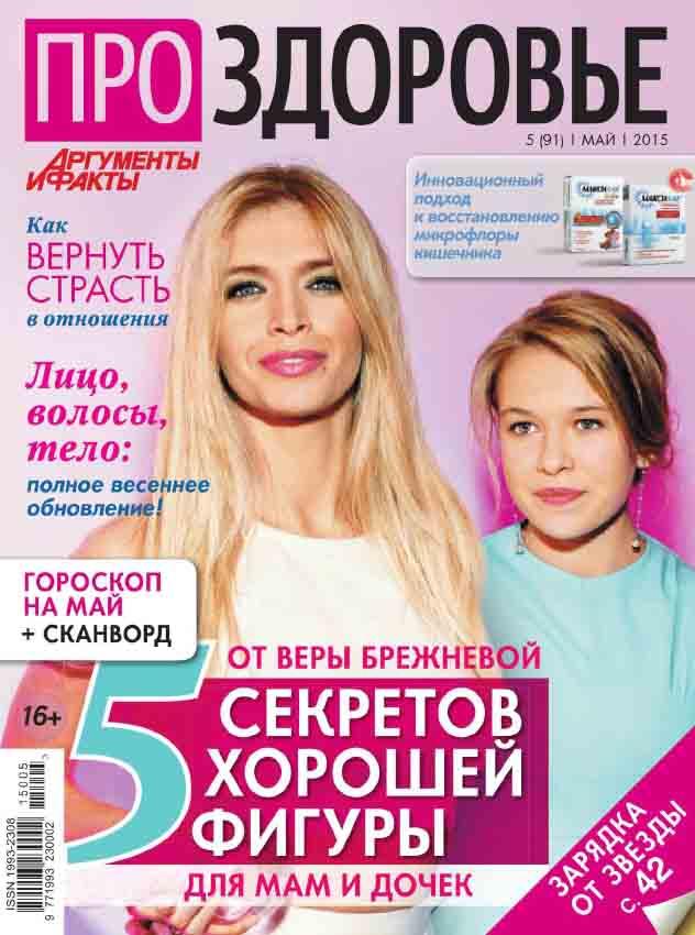 журнал Про здоровье май 2015