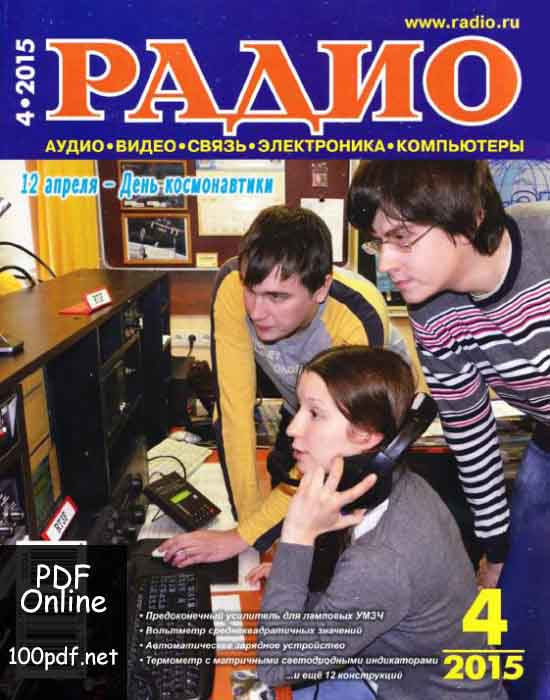 журнал Радио №4 апрель 2015