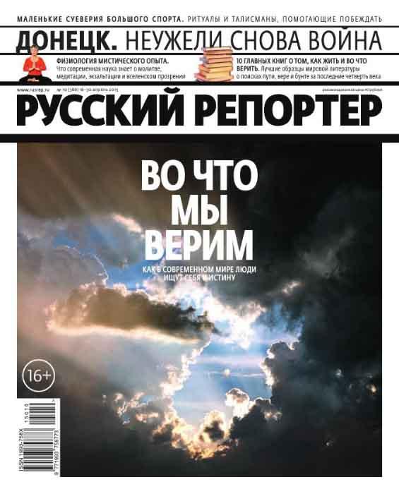 Русский репортер №10 апрель 2015