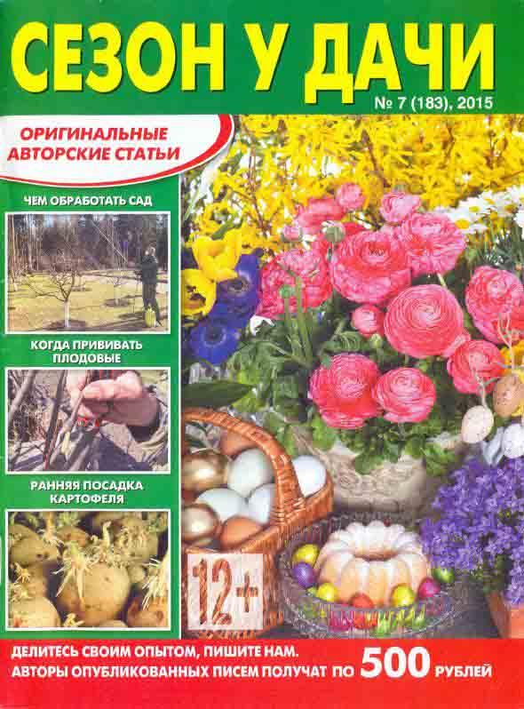 Сезон у дачи апрель 2015