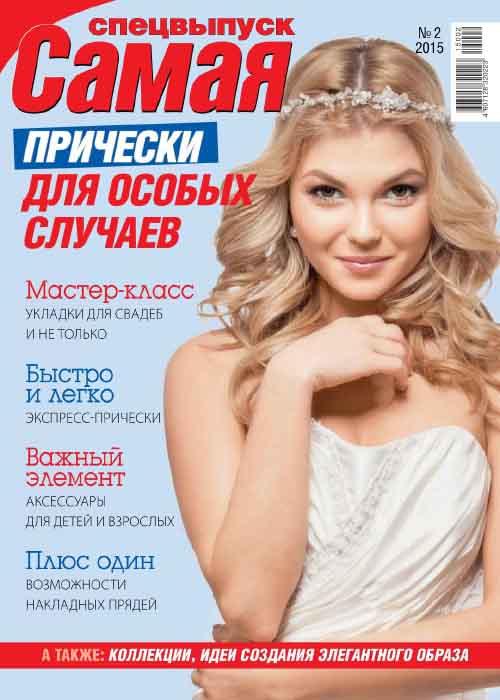 Самая. Спецвыпуск №2 2015